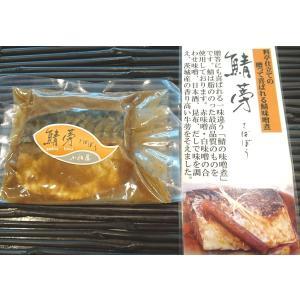 鯖の料亭仕立ての味噌煮鯖蒡(さばぼう)パック komatsuya-tsuchiura