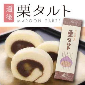 四国 銘菓 お土産 おみやげ 栗タルト 特産品 ギフト 贈答品 お菓子|komatuyamenbox