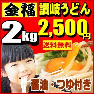 送料無料 うどん 合計2kg金福讃岐うどん500g×4袋合計...