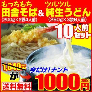 1640円⇒●1000円 送料無料 純生讃岐田舎そば&amp...