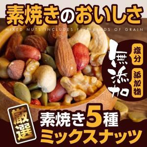 送料無料 ミックスナッツ 無添加 無塩 素焼き 800g 5種 おつまみ グルメ アーモンド くるみ カシューナッツ かぼちゃの種 うす皮付ピーナッツ komatuyamenbox