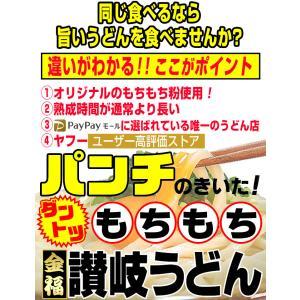 送料無料 グルメ 金福 純生 讃岐 うどん 9...の詳細画像2