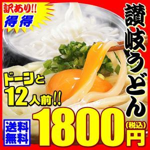 送料無料 純生金福讃岐 うどん ドーンと12食便利な個包装タ...