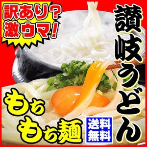 えっ!?送料無料 純生金福讃岐 うどん ドーンと12食便利な...