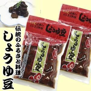 【ネコポス】送料込【伝統のふるさと料理】「しょうゆ豆」300g×2袋|komatuyamenbox