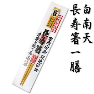 長寿箸_白南天【送料別】|komatuyamenbox