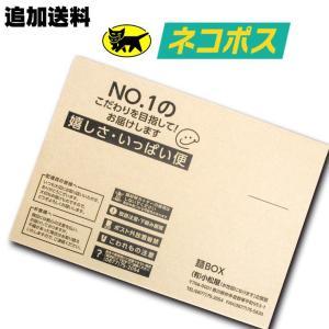 ヤマト運輸 ネコポス追加送料【対象商品専用】 komatuyamenbox