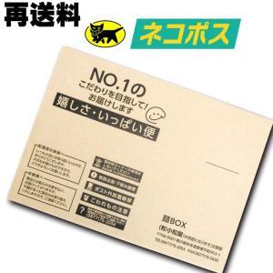 ヤマト運輸 ネコポス再発送【ネコポス対象商品専用、再発送専用】 komatuyamenbox