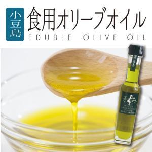 四国 香川 小豆島 お土産 おみやげ オリーブオイル 食用油 83g 名産品 ギフト 贈答品|komatuyamenbox