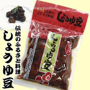 四国 お土産 おみやげ 讃岐 香川【伝統のふるさと料理】「しょうゆ豆」300g|komatuyamenbox