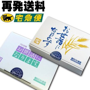 【沖縄】ヤマト運輸 宅急便発送、再発送用 komatuyamenbox