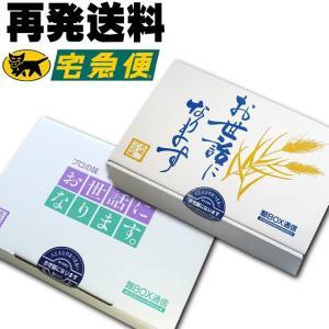 【四国】ヤマト運輸 宅急便発送、再発送用 komatuyamenbox