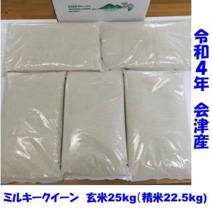 ●平成30年産新米●会津ミルキークイーン1等玄米30kg!|kome-aizu