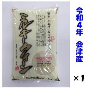 ◆10%オフクーポンは12/1正午より!◆令和2年産◆会津ミルキークイーン 白米 5kg◆送料関東圏...