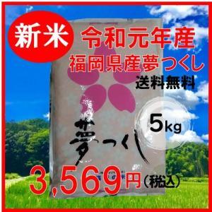 新米 29年産 5kg お米 人気 九州 福岡県産 夢つくし...