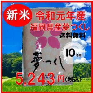 29年産 特A 福岡県産 夢つくし5kg×2        ...