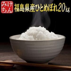 米 お米 20kg 福島県産 ひとめぼれ 29年産 送料無料 ふくしまプライド。体感キャンペーン(お米)|kome-toukoku