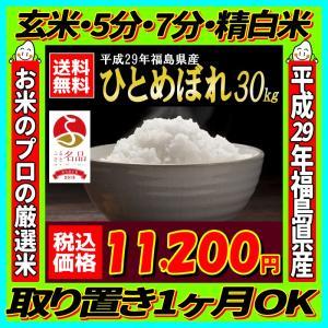 米 お米 30kg 福島県産 ひとめぼれ 29年産 送料無料...
