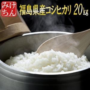 米 お米 20kg 福島県産 コシヒカリ 29年産 送料無料 ふくしまプライド。体感キャンペーン(お米)|kome-toukoku