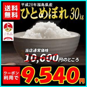 米 お米 30kg 福島県産 ひとめぼれ 28年産 送料無料...