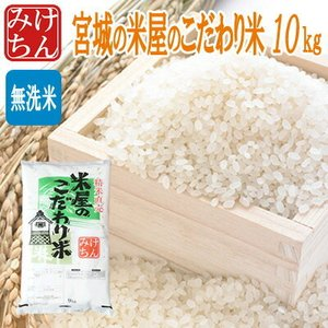 米 お米 10kg 国内産複数原料 ブレンド米 米屋のこだわ...