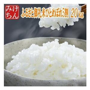 米 お米 20kg 28年産 ひとめぼれ5割 ふるさと御礼米...