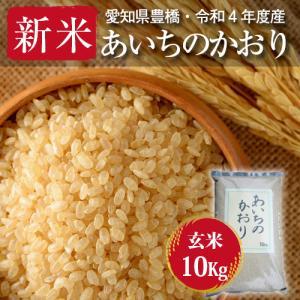 【令和元年度・愛知県豊橋産・送料無料】あいちのかおり・10kg・減農薬玄米|kome2