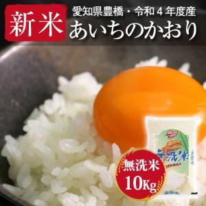 【令和元年度・愛知県豊橋産・送料無料】あいちのかおり・無洗米10kg(5Kg×2袋)|kome2