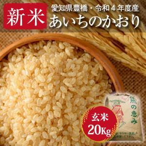 【令和元年度・愛知県豊橋産・送料無料】あいちのかおり・20kg(10kg×2袋)まとめ買い・減農薬玄米|kome2