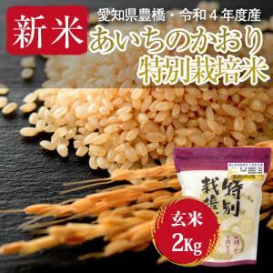 【農薬不使用・一等米】愛知県産 ・特別栽培米 あいちのかおり 玄米2kg|kome2