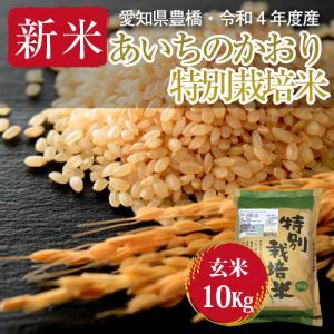 【農薬不使用・一等米】愛知県産 ・特別栽培米 あいちのかおり 玄米10kg(5kg×2袋)|kome2