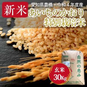 【農薬不使用・一等米】愛知県産 ・特別栽培米 あいちのかおり 玄米30kg|kome2