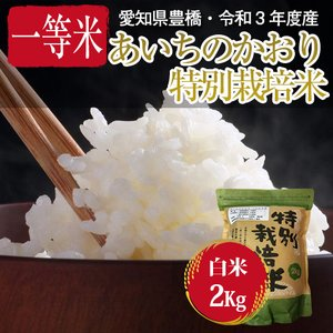 【農薬不使用・一等米】令和2年 ・新米・愛知県産・特別栽培米 あいちのかおり 白米2kg|kome2