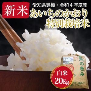 【農薬不使用・一等米】愛知県産 ・特別栽培米 あいちのかおり 白米20kg(10kg×2袋)|kome2