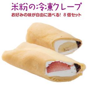 送料無料★米粉の冷凍クレープ(お好みの味8個セット)|kome2