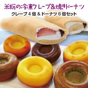 送料無料★米粉の焼きドーナツ&の冷凍クレープセット(お好みの味ドーナツ6個&クレープ4個セット)|kome2