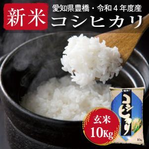 【令和2年度 新米・愛知県豊橋産・送料無料】コシヒカリ・10kg(減農薬玄米)|kome2