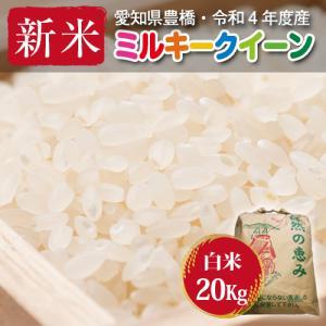 【令和2年度・新米・愛知県豊橋産・送料無料】ミルキークイーン・白米20kg(10kg×2袋)まとめ買い・コシヒカリに負けない美味しさ!|kome2