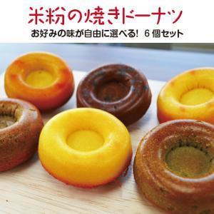 送料無料!米粉の焼きドーナツ(お好みの味6個セット)|kome2