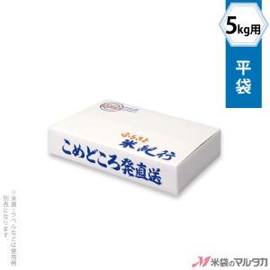 宅配ケース 平袋5kg用 こめどころ発直送 50枚入 品番1020|komebukuro