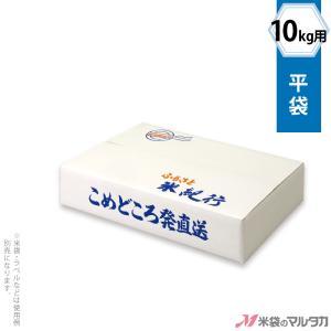 宅配ケース 平袋10kg用 こめどころ発直送 50枚入 品番1021 [送]|komebukuro