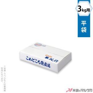 宅配ケース 平袋3kg用 こめどころ発直送 50枚入 品番1022|komebukuro