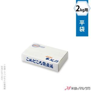 宅配ケース 平袋2kg用 こめどころ発直送 50枚入 品番1024|komebukuro