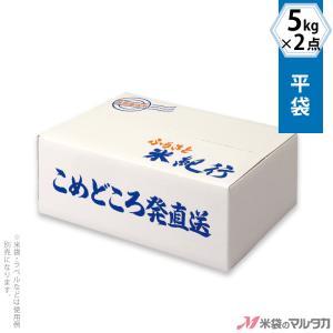 宅配ケース 平袋5kg×2点用 こめどころ発直送 50枚入 品番1025 [送]|komebukuro