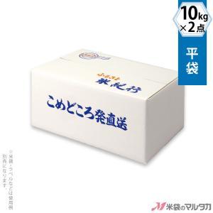 宅配ケース 平袋10kg×2点用 こめどころ発直送 50枚入 品番1026 [送]|komebukuro