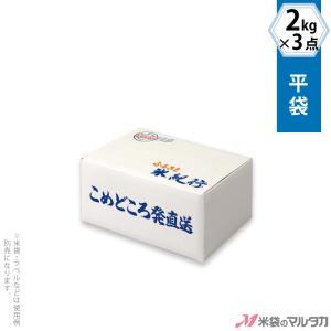 宅配ケース 平袋2kg×3点用 こめどころ発直送 50枚入 品番1027|komebukuro