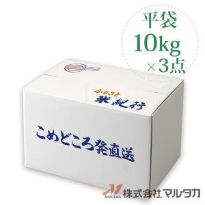 宅配ケース 平袋10kg×3点用 こめどころ発直送 25枚入 品番1029 [送]|komebukuro