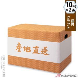 宅配ケース 紐付クラフト10kg×2点用 産地直送 25枚入 品番1032 [送]|komebukuro