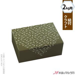 小紋包み 松葉色 2kg用