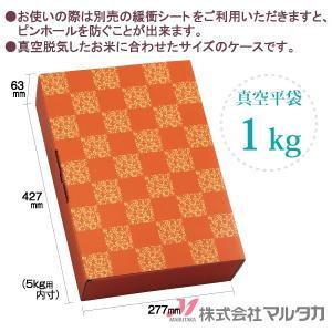 真空パック平袋用 市松格子1kg用 50枚セット